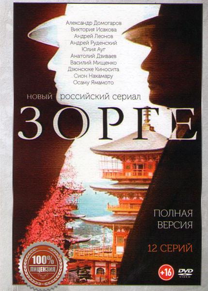 Зорге (12 серий) на DVD