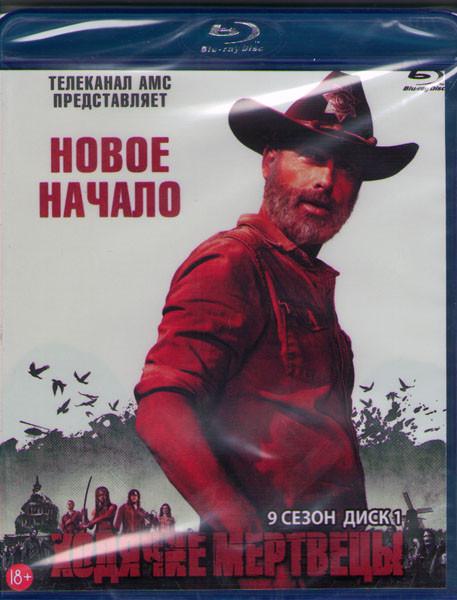 Ходячие мертвецы 9 Сезон (16 серий) (2 Blu-ray)* на Blu-ray
