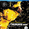 Снежное шоу Славы Полунина 3D+2D (Blu-ray 50GB)