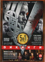 Викинги 5 Сезонов (69 серий)