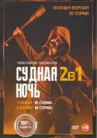 Судная ночь 1,2 Сезоны (20 серий)