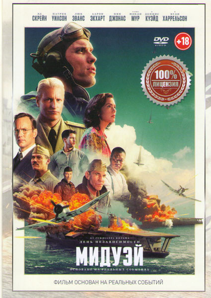 Мидуэй на DVD