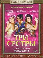 Три сестры 1,2 Сезоны (57 серий)