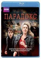 Парадокс 1 Сезон (5 серий) (Blu-ray)
