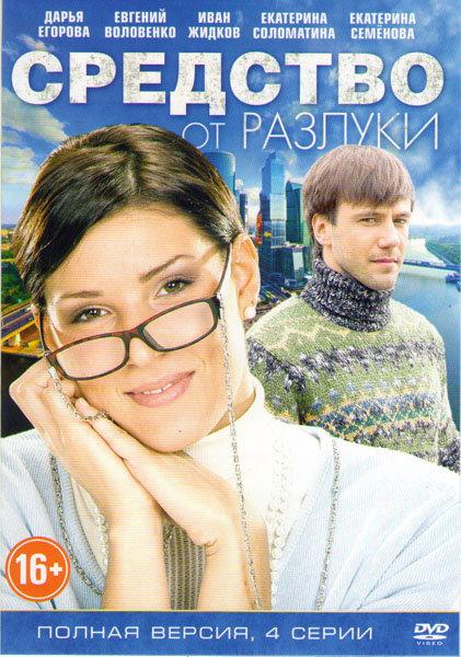 Средство от разлуки (4 серии) на DVD