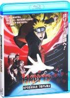Наруто 8 Фильм Кровавая тюрьма (Blu-ray)