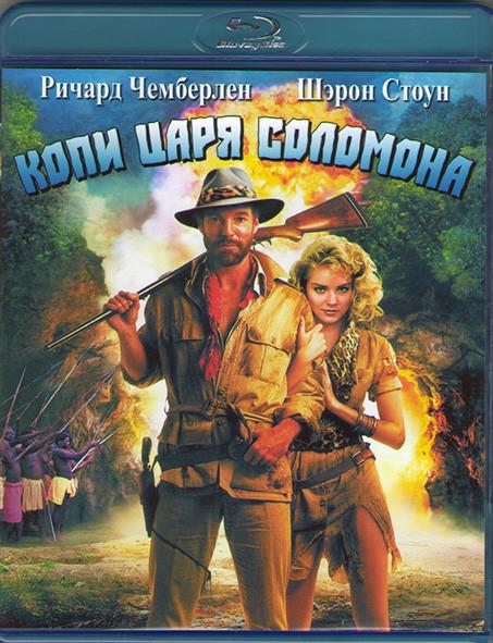 Копи царя Соломона (Blu-ray)* на Blu-ray