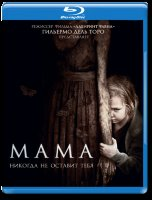 Мама 3D+2D (Blu-ray)