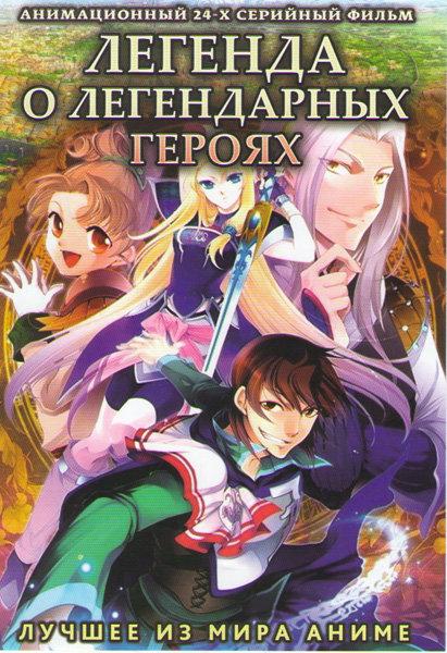 Легенда о легендарных героях (24 серии) (2 DVD) на DVD