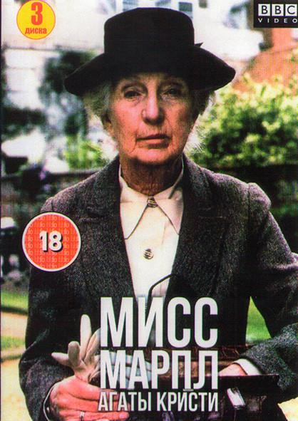 Мисс Марпл Агаты Кристи 12 фильмов (3DVD)* на DVD