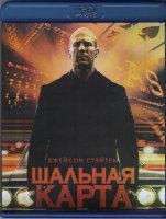 Шальная карта (Blu-ray)