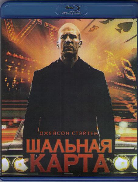 Шальная карта (Blu-ray)* на Blu-ray