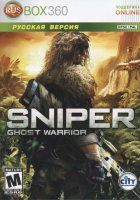 Sniper Ghost Warrior (Xbox 360)