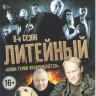 Литейный 8 (30 серий) на DVD