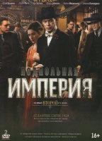 Подпольная империя 2 Сезон (12 серий) (2 DVD)