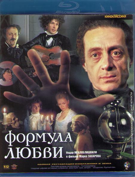 Формула любви (Blu-ray)* на Blu-ray