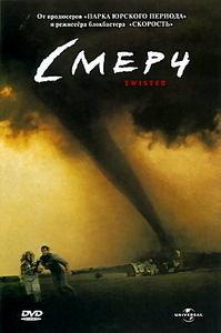 Смерч  на DVD