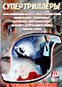 Блюз опадающих листьев / Пила 3 / Казино рояль / Змеиный полет / Иллюзионист / Отступники / Дитя человеческое / Парфюмер: история одного убийцы / Лаби на DVD