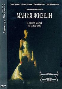 Мания Жизели на DVD
