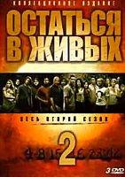 Остаться в живых 2 Сезон (3 DVD)
