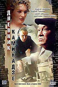 Дневник Камикадзе на DVD