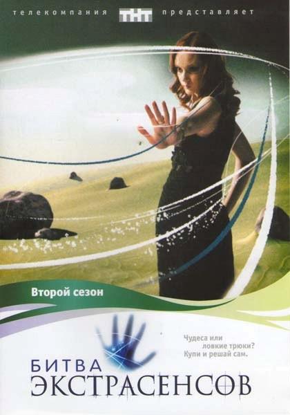 Битва экстрасенсов 2 Сезон на DVD