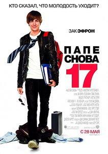 Папе снова 17 на DVD