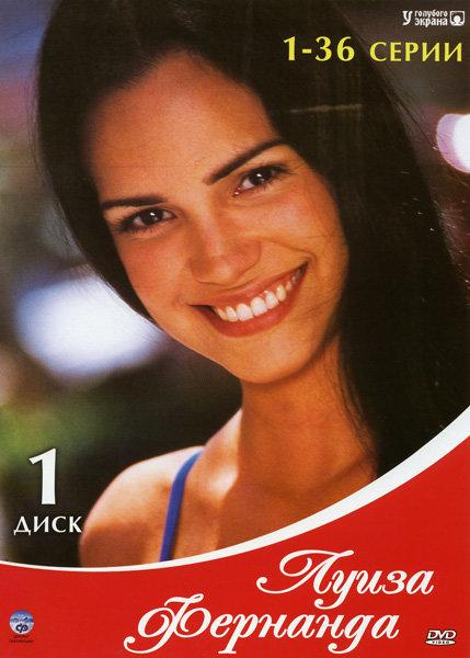 Луиза Фернанда (130 серий) (4 DVD) на DVD
