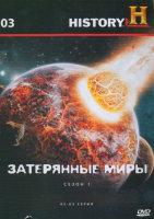 History 03 Затерянные миры 1 Сезон (43-63 серии)