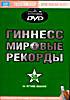 Гиннесс. Мировые рекорды 2005. Интерактивный DVD  на DVD