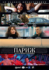 Париж на DVD