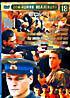 9 рота / Сволочи / Грозовые ворота / Перегон / Чистилище / Прорыв / Под ливнем пуль / Первый после бога / Последний бронепоед / Желеная сотня (трагеди на DVD