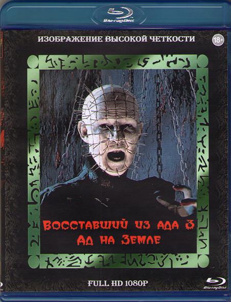 Восставший из ада 3 Ад на Земле (Blu-ray)* на Blu-ray