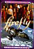 Светлячок (первый сезон) на DVD