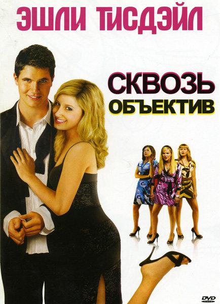 Сквозь объектив (Позитив-мультимедиа) на DVD