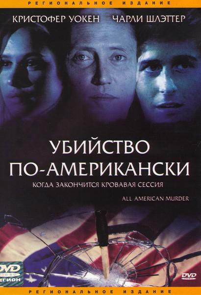 Убийство по-американски на DVD