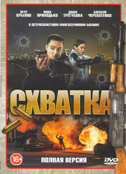 Схватка (16 серий) на DVD