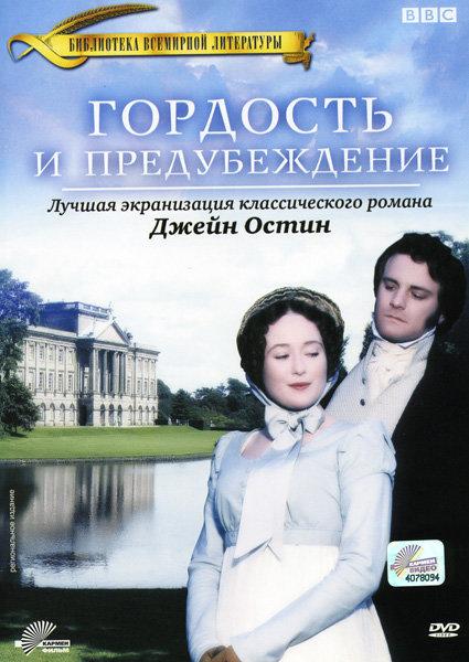 Гордость и предубеждение  на DVD