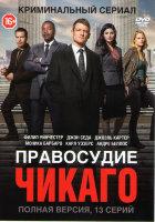 Правосудие Чикаго 1 Сезон (13 серий)