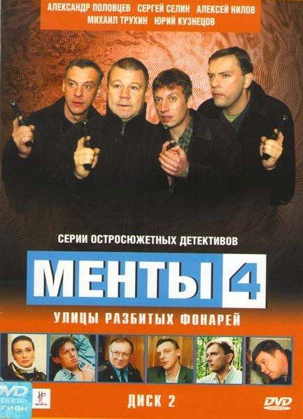 Менты 4 Улицы разбитых фонарей 2 Диск (14-26 серии)  на DVD