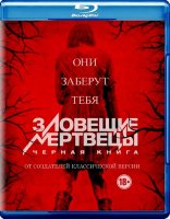 Зловещие мертвецы Черная книга 3D+2D (Blu-ray)