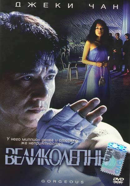 Великолепный  на DVD