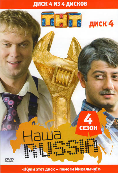 Наша Russia 4 Сезон 4 Диск (15-18 серии) на DVD