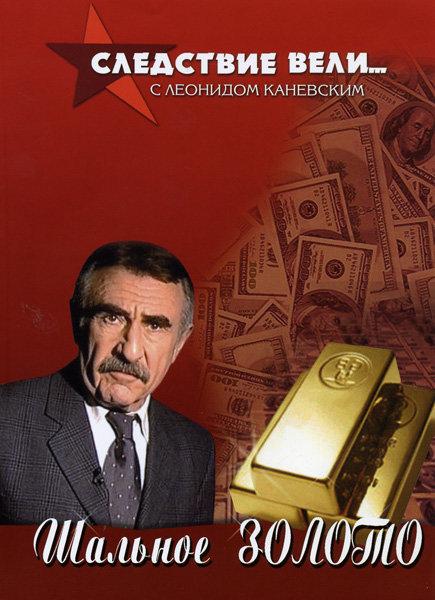 Следствие вели... с Леонидом Каневским: Шальное золото на DVD
