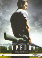 Стрелок 2 Сезон (8 серий)
