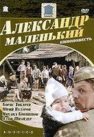 Александр маленький на DVD