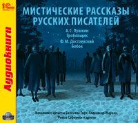 Мистические рассказы русских писателей (Аудиокнига MP3)