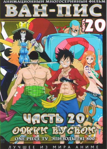 Ван Пис TV 20 Часть (781-800) (2 DVD) на DVD