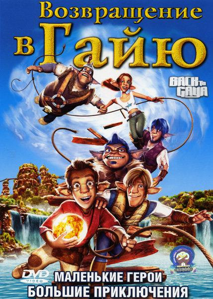 Возвращение в Гайю на DVD