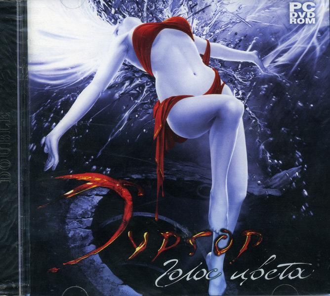 Тургор Голос цвета (PC DVD)